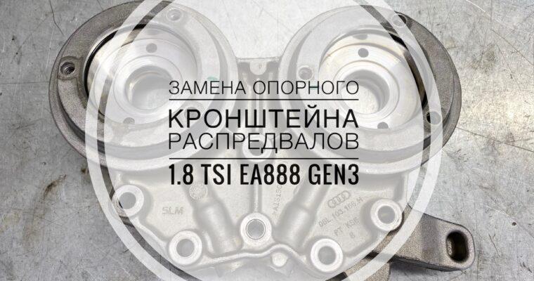 Замена опорного кронштейна распредвалов 1.8 TSI EA888 Gen3