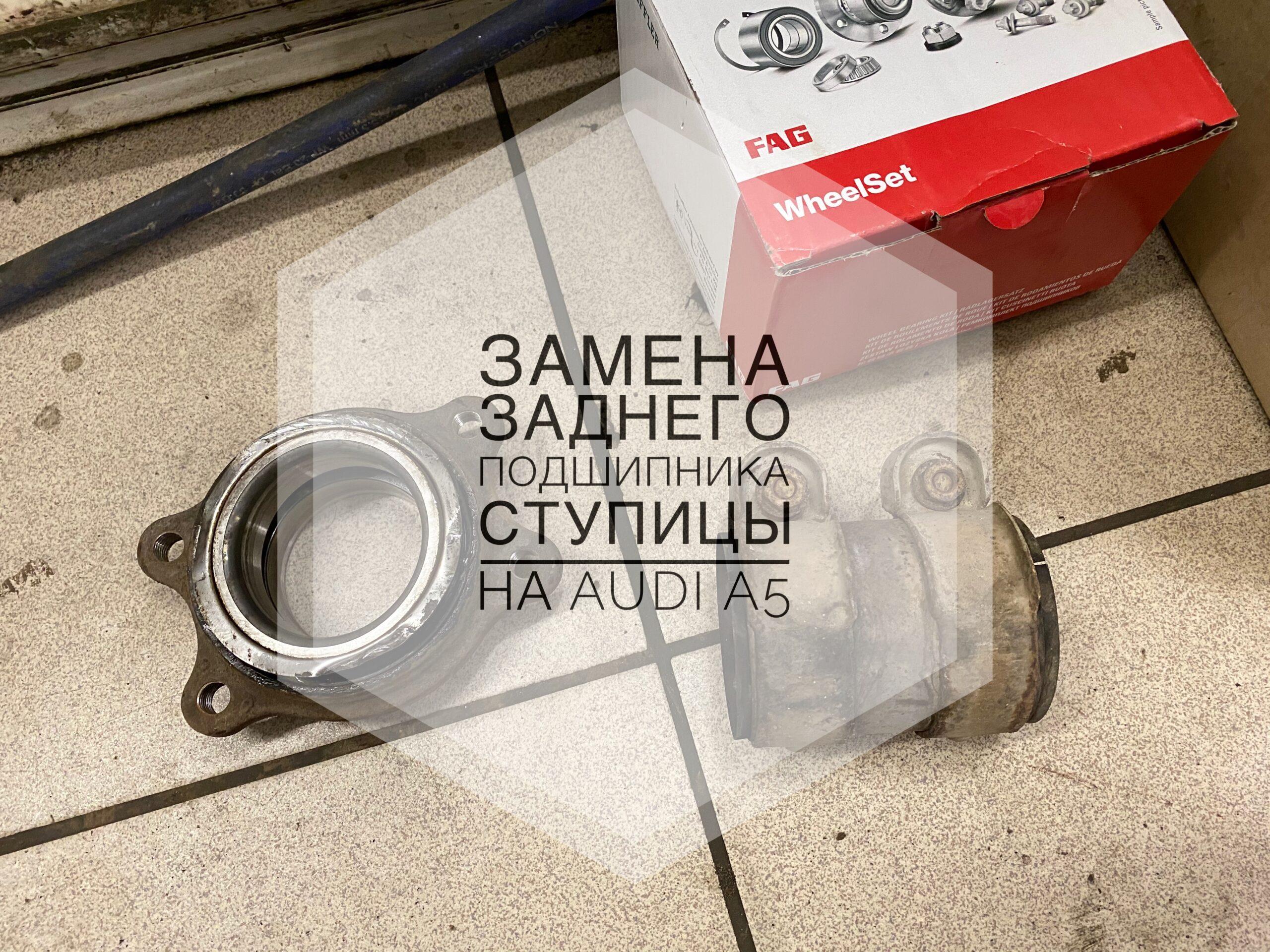Audi A5 — Замена подшипника задней ступицы