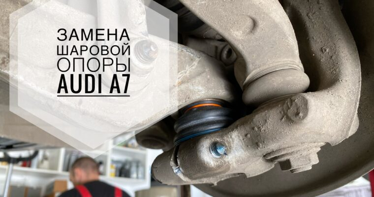 Замена шаровой опоры Audi A7