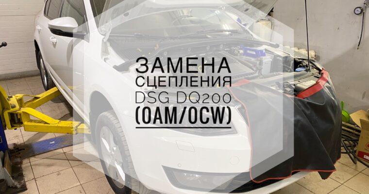 Замена сцепления DSG 7 DQ200 (0AM/0CW) на Skoda Octavia A7 1.4 TSI