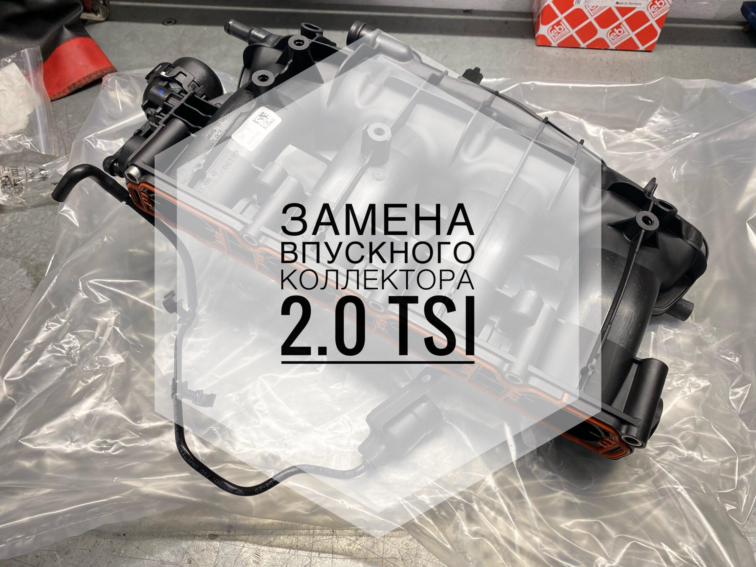 Замена выпускного коллектора Volkswagen Tiguan 2.0 TSI (CAWA), ремонт неисправности заслонок
