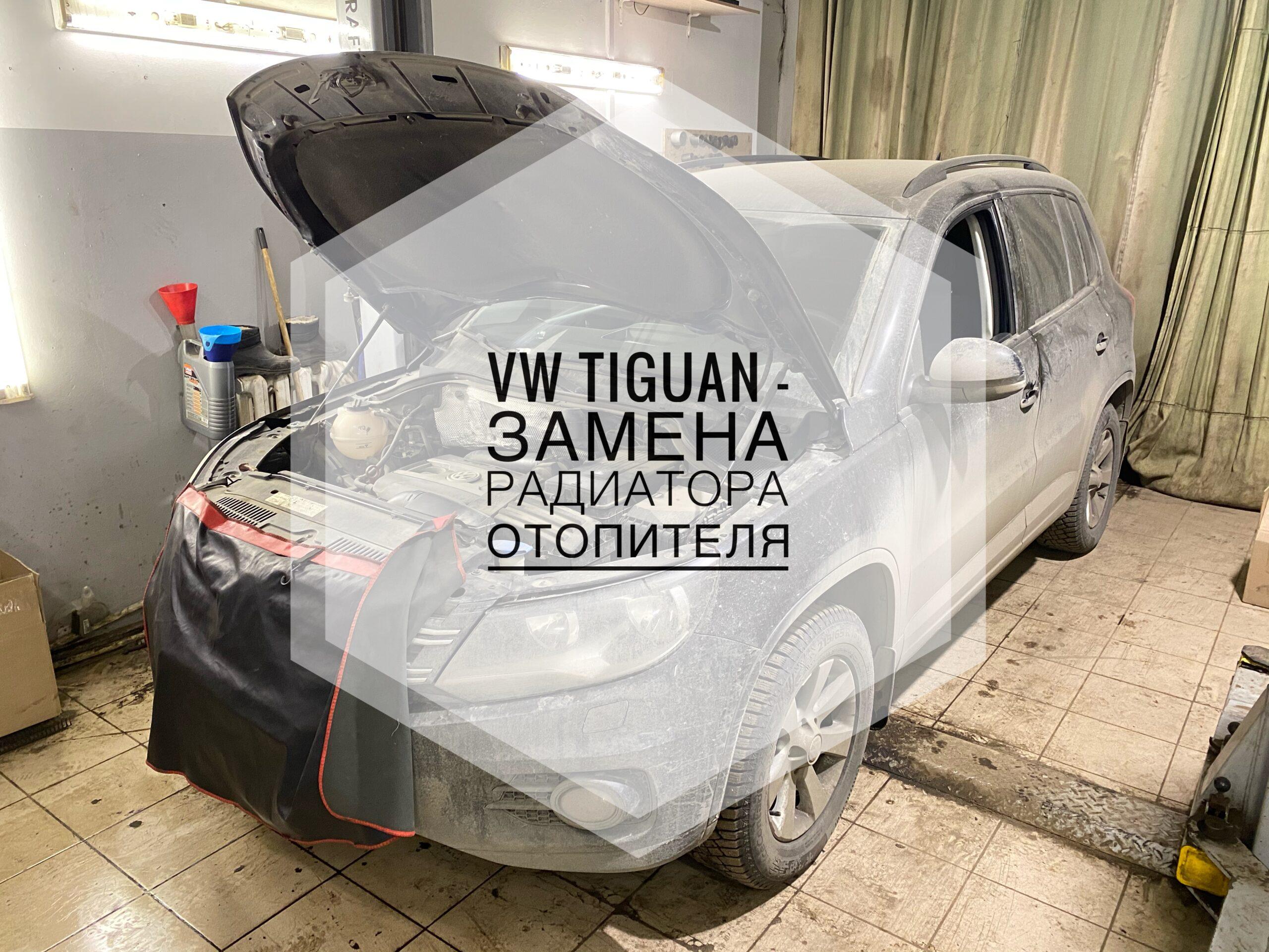 Volkswagen Tiguan 2.0 TSI — печка дует справа холодным, замена радиатора отопителя