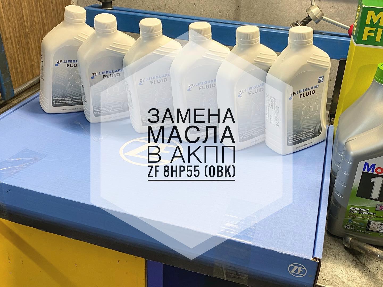Замена масла в АКПП ZF 8HP55 (0BK)