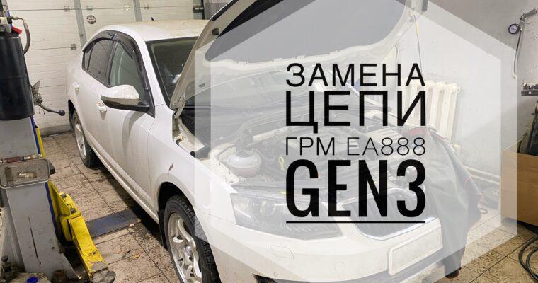 Замена Цепи ГРМ 1.8 / 2.0 TSI EA888 Gen3