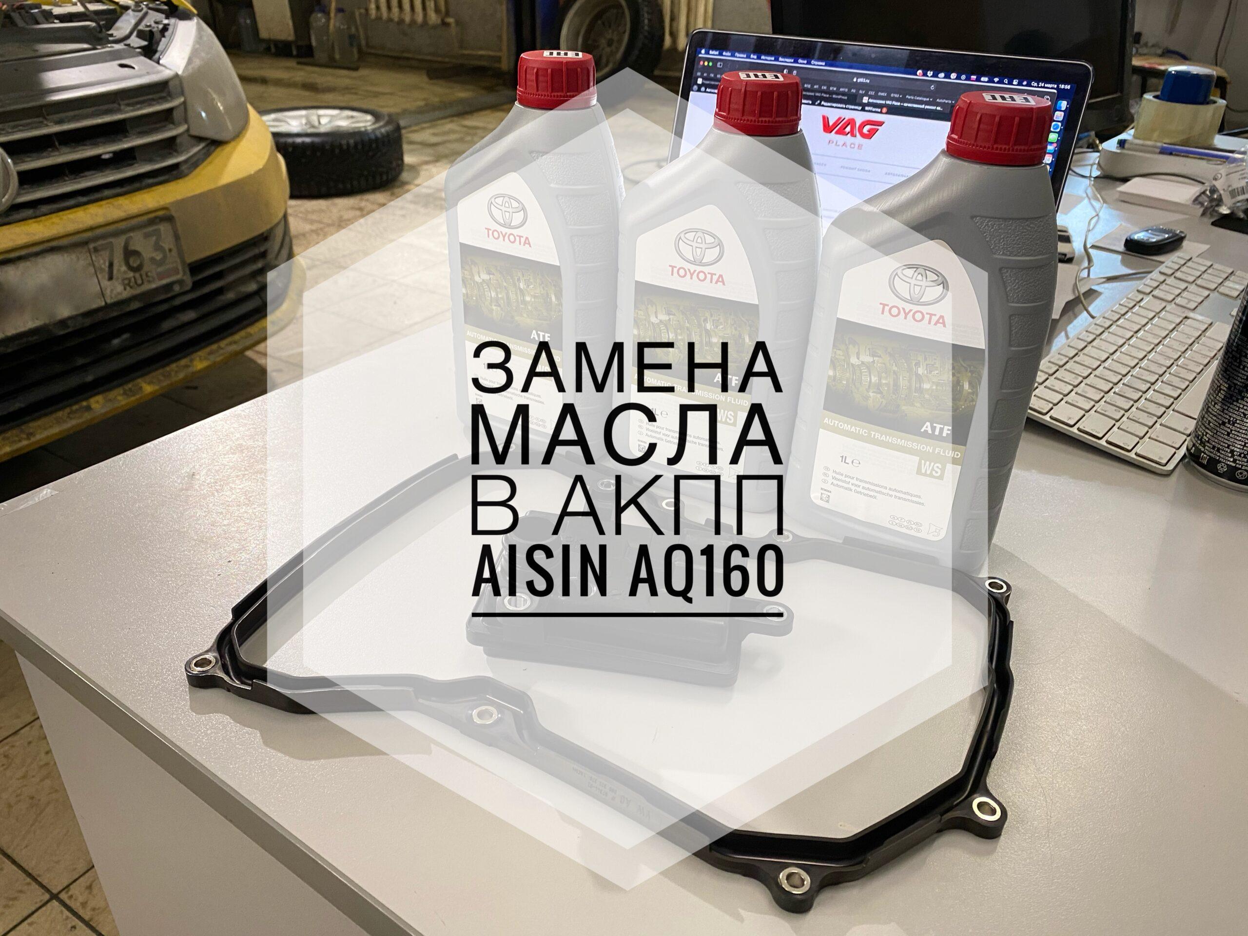 Замена масла в АКПП Aisin (AQ160) Polo Sedan (CWVA)