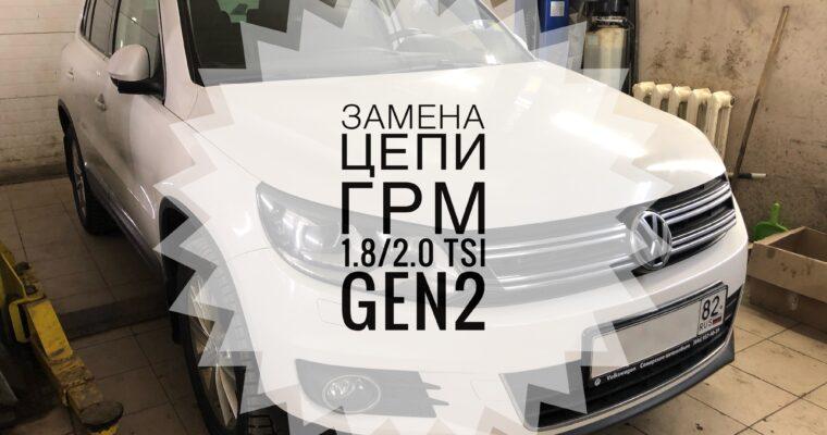 Замена цепи ГРМ 1.8 / 2.0 TSI EA888 Gen1/2