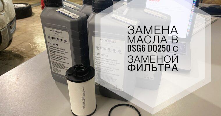 Замена масла в DSG6 (DQ250) с заменой фильтра