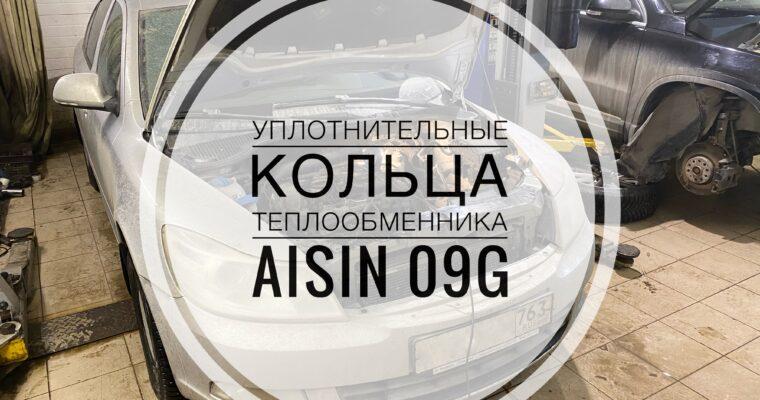 Замена уплотнительных колец теплообменника Aisin 09G в Самаре