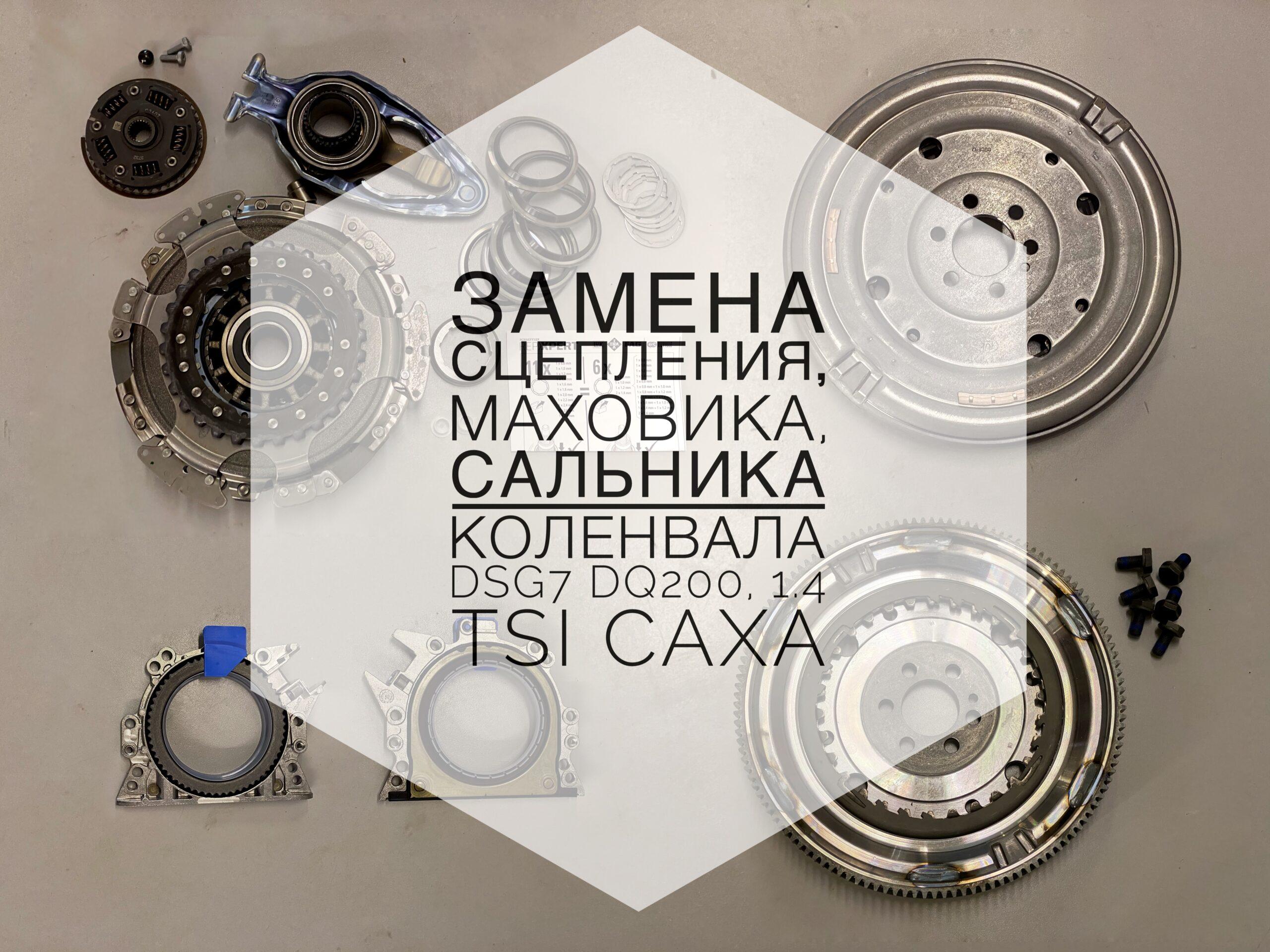 Замена маховика, заднего сальника коленвала и сцепления DSG DQ200 1.4 TSI CAXA