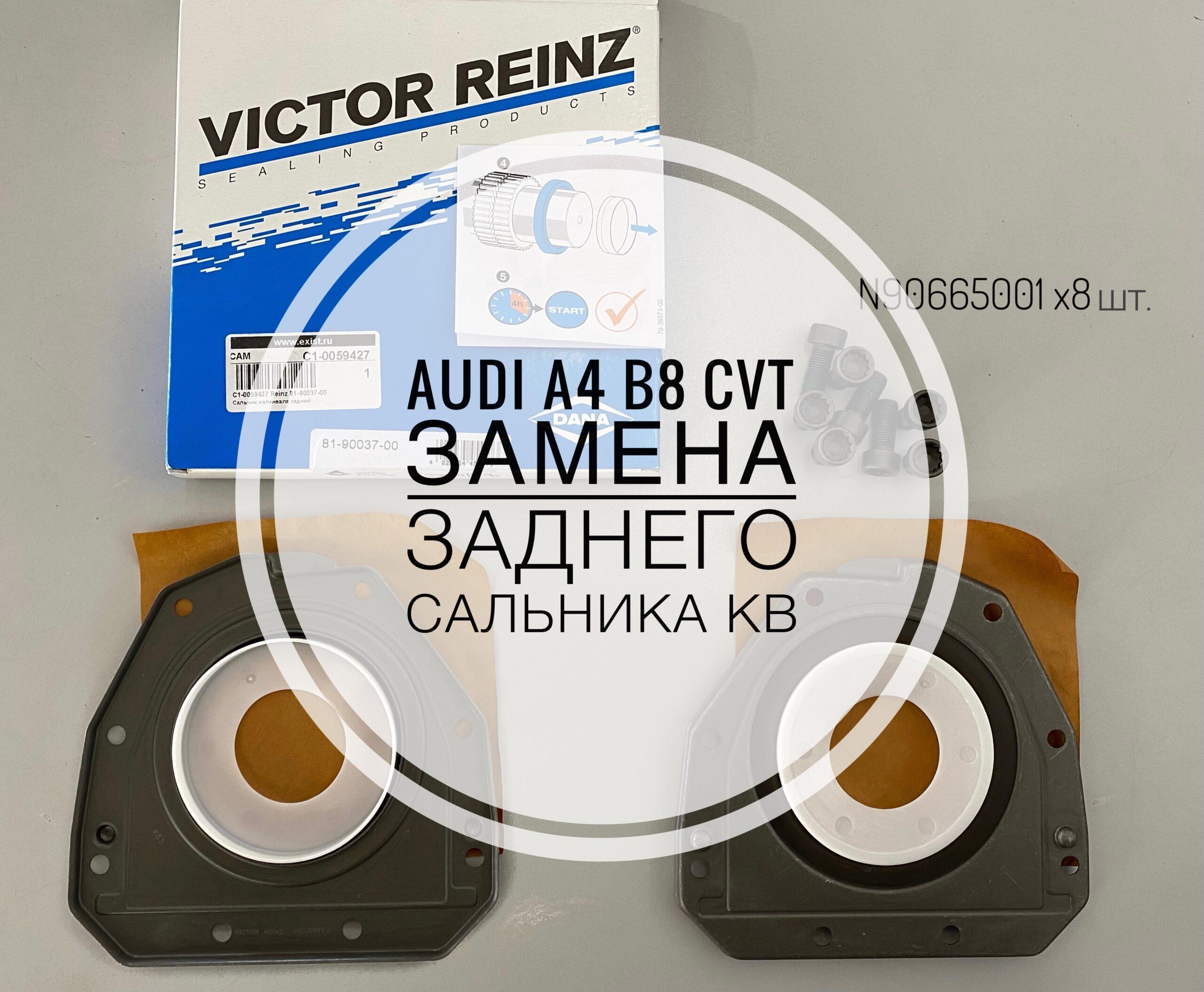 Замена заднего сальника коленвала Audi A4 1.8 TFSI на вариаторе (EA888 Gen2)