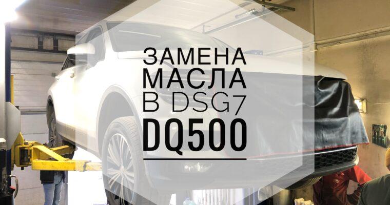 Замена масла в DSG7 DQ500 на VW Tiguan II 2.0